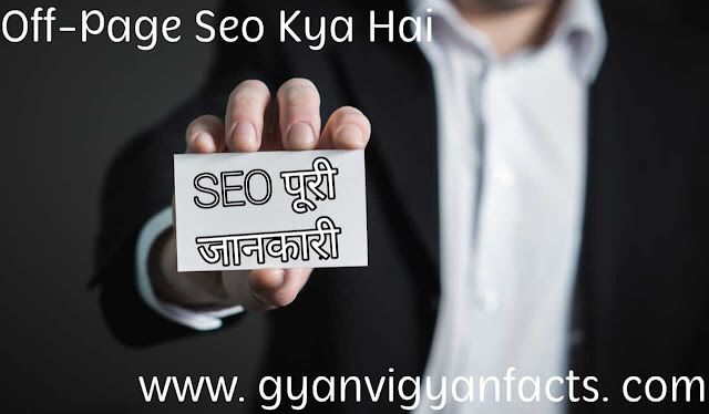 off-page-seo-kya-hai-in-hindi,off-page-seo-kaise-kare-in-hindi