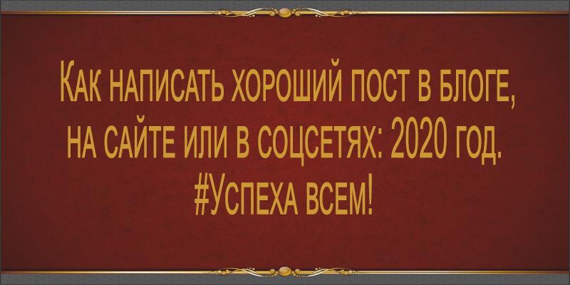 kak-napisat-khoroshij-post-v-bloge-na-sajte-ili-v-soczsetyakh-2020-god-uspekha-vsem