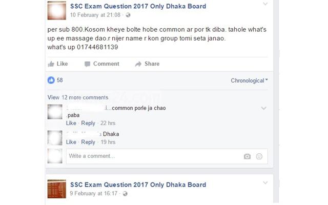 SSC Question Leak dhaka board