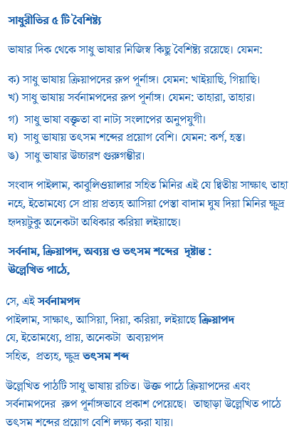 Class 6 Bangla Assignment Answer Download 2021 For First Week
