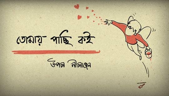 Tomae Pachchhi Koi Lyrics by Upal Sengupta And Nilanjan from Gaan Taan
