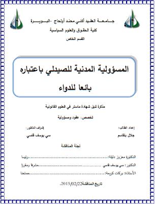 مذكرة ماستر : المسؤولية المدنية للصيدلي باعتباره بائعا للدواء PDF