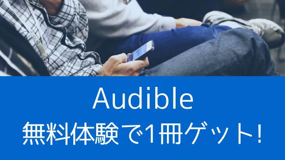 【お得】Amazonのオーディオブックサービス、Audible(オーディブル)の無料体験はやらなきゃ損! 本が1冊タダでもらえて、退会後もずっと聴けるよ。