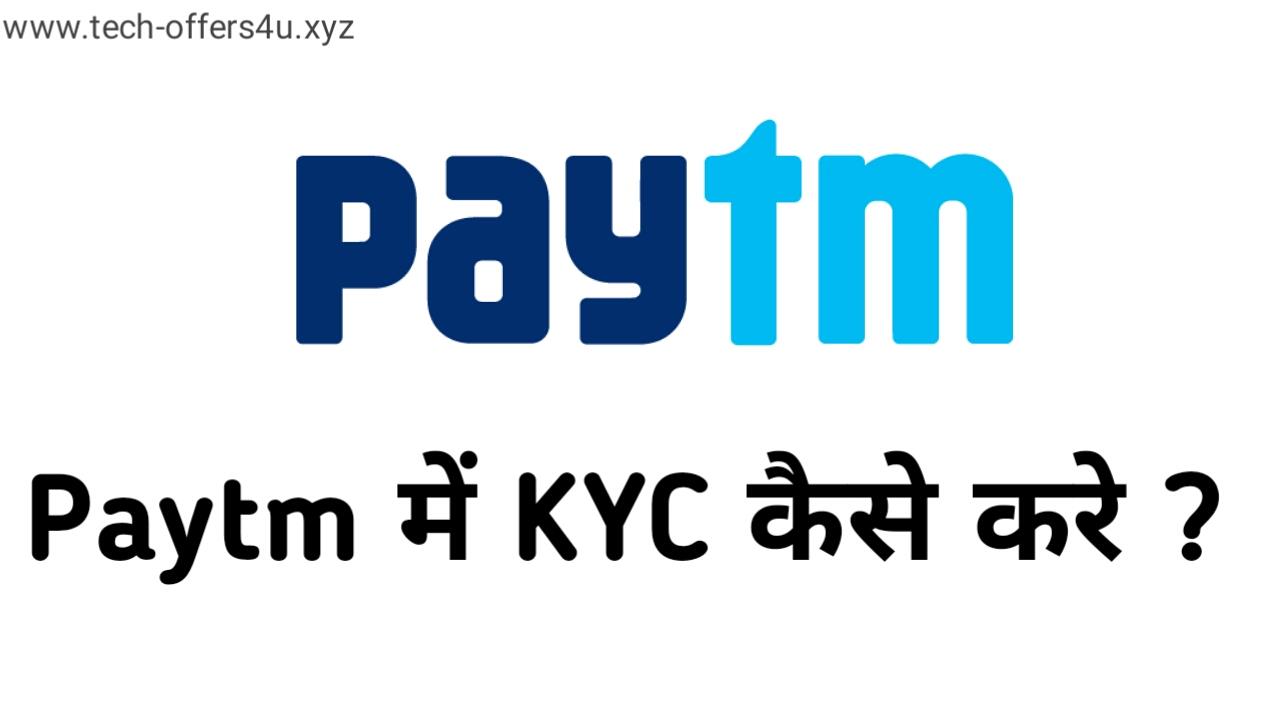 Paytm KYC Complete Kaise Kare Ghar Baithe - Link Aadhar With