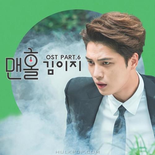 Kim EZ (Ggotjam Project) – Manhole OST Part.6