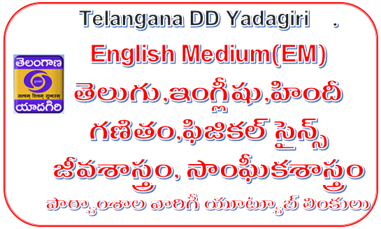 Telangana DD Yadagiri - 9th Class English Medium Subject wise Lesson wise YouTube Video Links at one Page