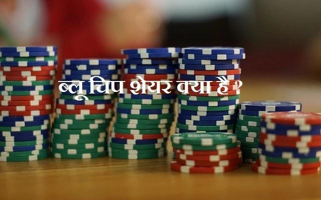 ब्लू चिप शेयर क्या है ? What Is Blue Chip Share In Hindi