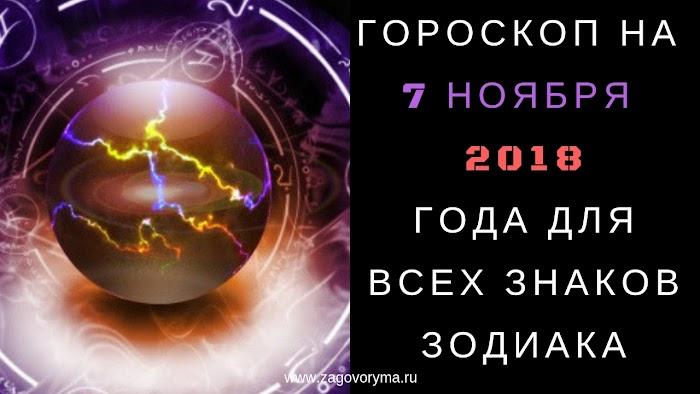 ГОРОСКОП НА 7 НОЯБРЯ 2018 ГОДА