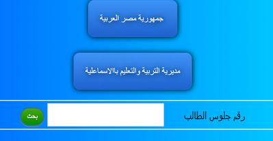 رابط نتيجة الشهادة الاعدادية محافظة الاسماعيلية 2021  بالاسم ورقم الجلوس