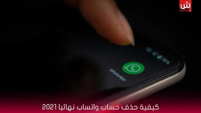 كيفية حذف حساب واتساب نهائيا 2021