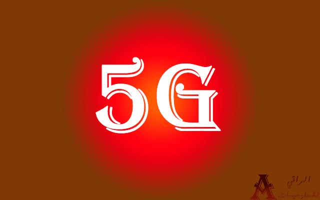 انتشار شبكات الجيل الخامس (5G) سيكون أسرع من الجيل الرابع