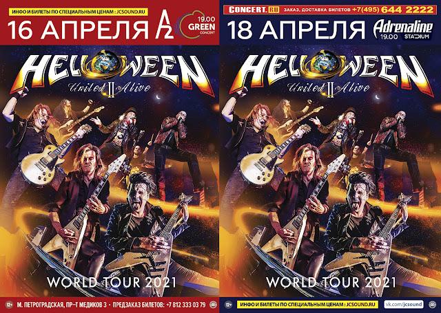 Helloween в России