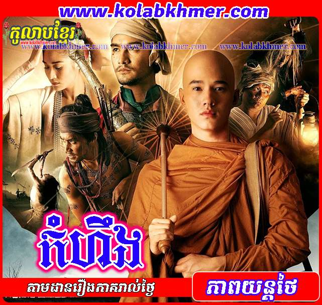 កំហឹង - Komheung - Thai Movie