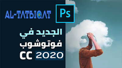 تحميل برنامج الفوتوشوب Photoshop 2020 + كود تفعيل
