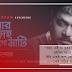 Amar Sara Deho (আমার সারা দেহ) Lyrics - Andrew Kishore