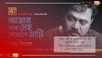 Amar Sara Deho (আমার সারা দেহ) Lyrics