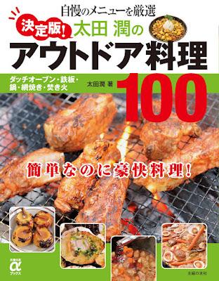 決定版!太田潤のアウトドア料理100 raw zip dl