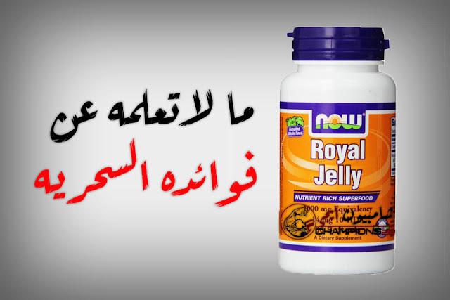 رويال جيلي وما لا تعلمه عن فوائده السحريه وقوه غذاء ملكات النحل - Royal jelly
