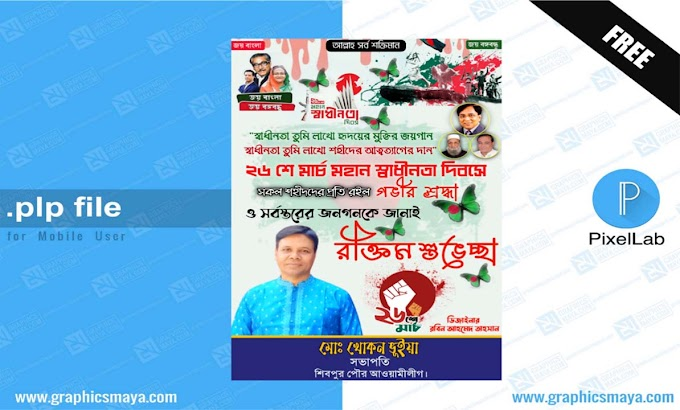 26 March Poster Design Template PLP - independence day Design