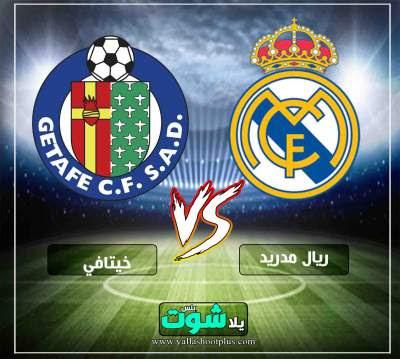 مشاهدة مباراة ريال مدريد وخيتافي بث مباشر اليوم 25-4-2019 في الدوري الاسباني