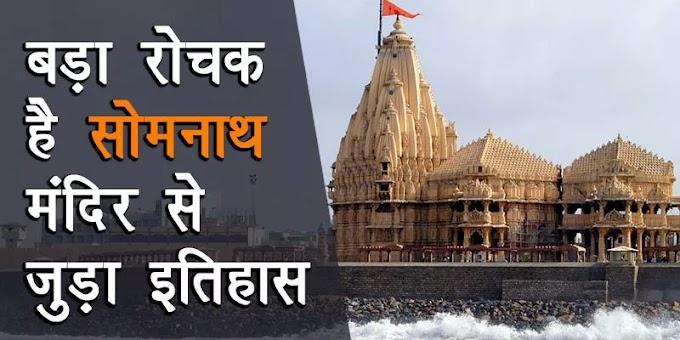 बड़ा रोचक है सोमनाथ मंदिर से जुड़ा इतिहास।