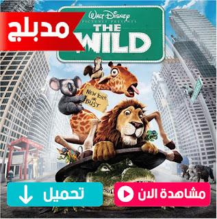 مشاهدة وتحميل فيلم البرية The Wild 2006 مدبلج عربي