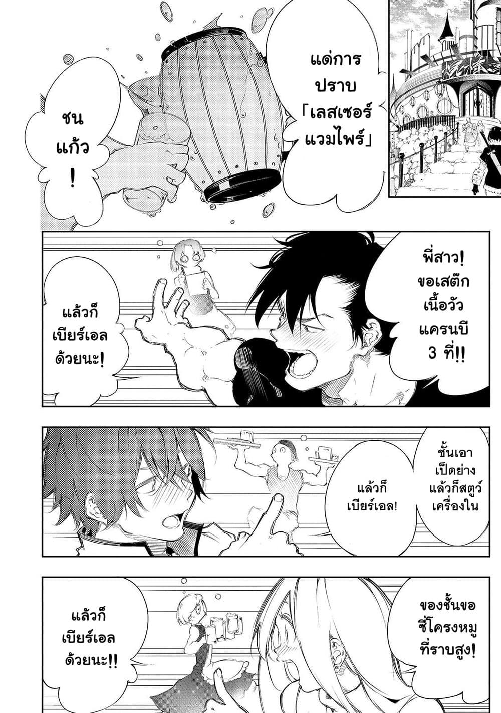 อ่านการ์ตูน Saikyou no Shien-shoku Wajutsushi Dearu Ore wa Sekai Saikyou Kuran o Shitagaeru ตอนที่ 3 หน้าที่ 3