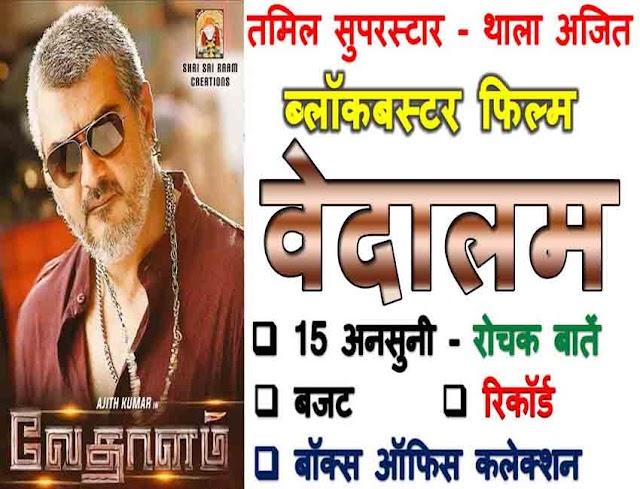Vedalam Movie Unknown Facts In Hindi: वेदालम फिल्म से जुड़ी 15 अनसुनी और रोचक बातें