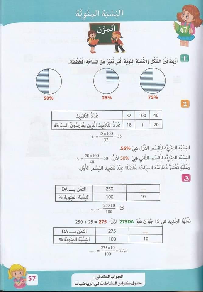 حلول تمارين كتاب أنشطة الرياضيات صفحة 54 للسنة الخامسة ابتدائي - الجيل الثاني