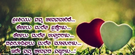 Happy friendship day photos, quotes, wishes, messages in Malayalam and kannada