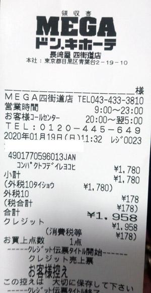 MEGAドン・キホーテ 四街道店 2020/1/19 のレシート