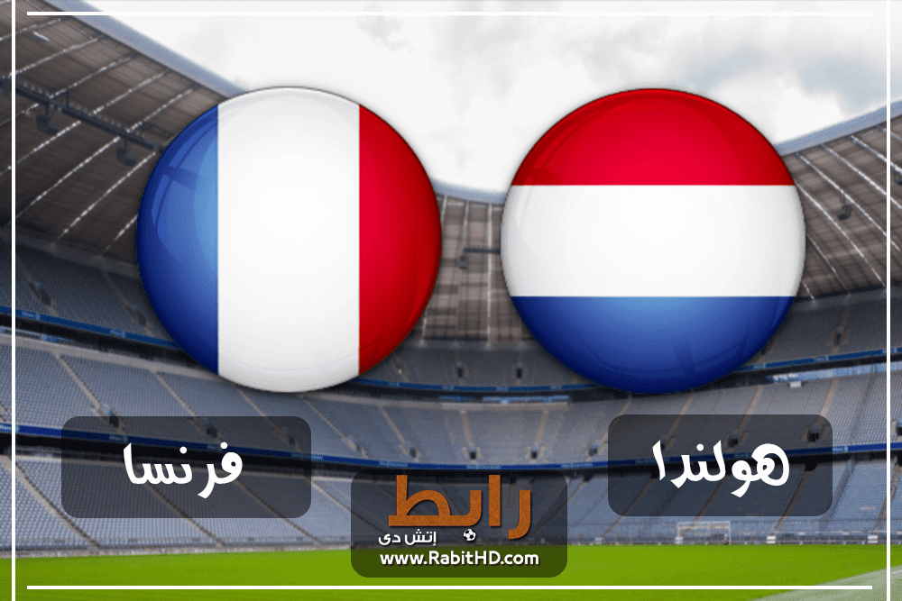 مشاهدة مباراة هولندا وفرنسا بث مباشر