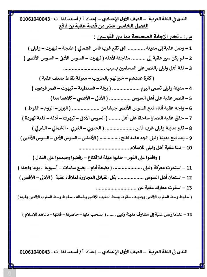 ملزمة لغة عربية الصف الأول الإعدادي شهر إبريل إختيار من متعدد أ/ أسعد ندا 9