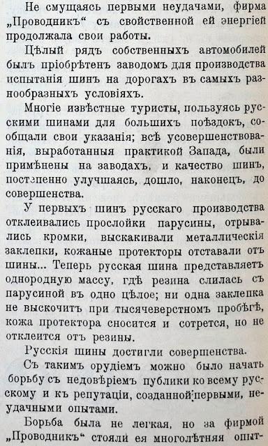 """Часть статьи из журнала """"Автомобиль"""", 1911 год: первая в мире зимняя резина Проводник"""