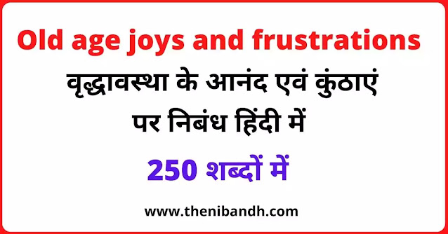joys and frustrations of old age text image in hindi