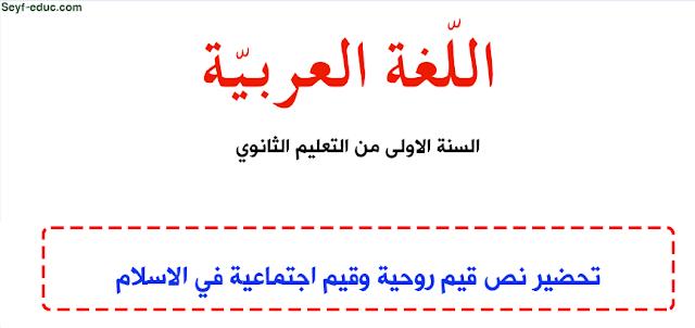 تحضير نص قيم روحية وقيم اجتماعية في الاسلام للسنة الاولى ثانوي اداب