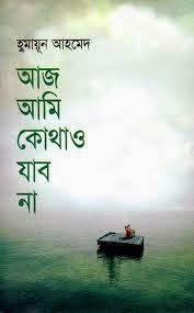 Aj Ami Kothao Jabo Na by Humayun Ahmed