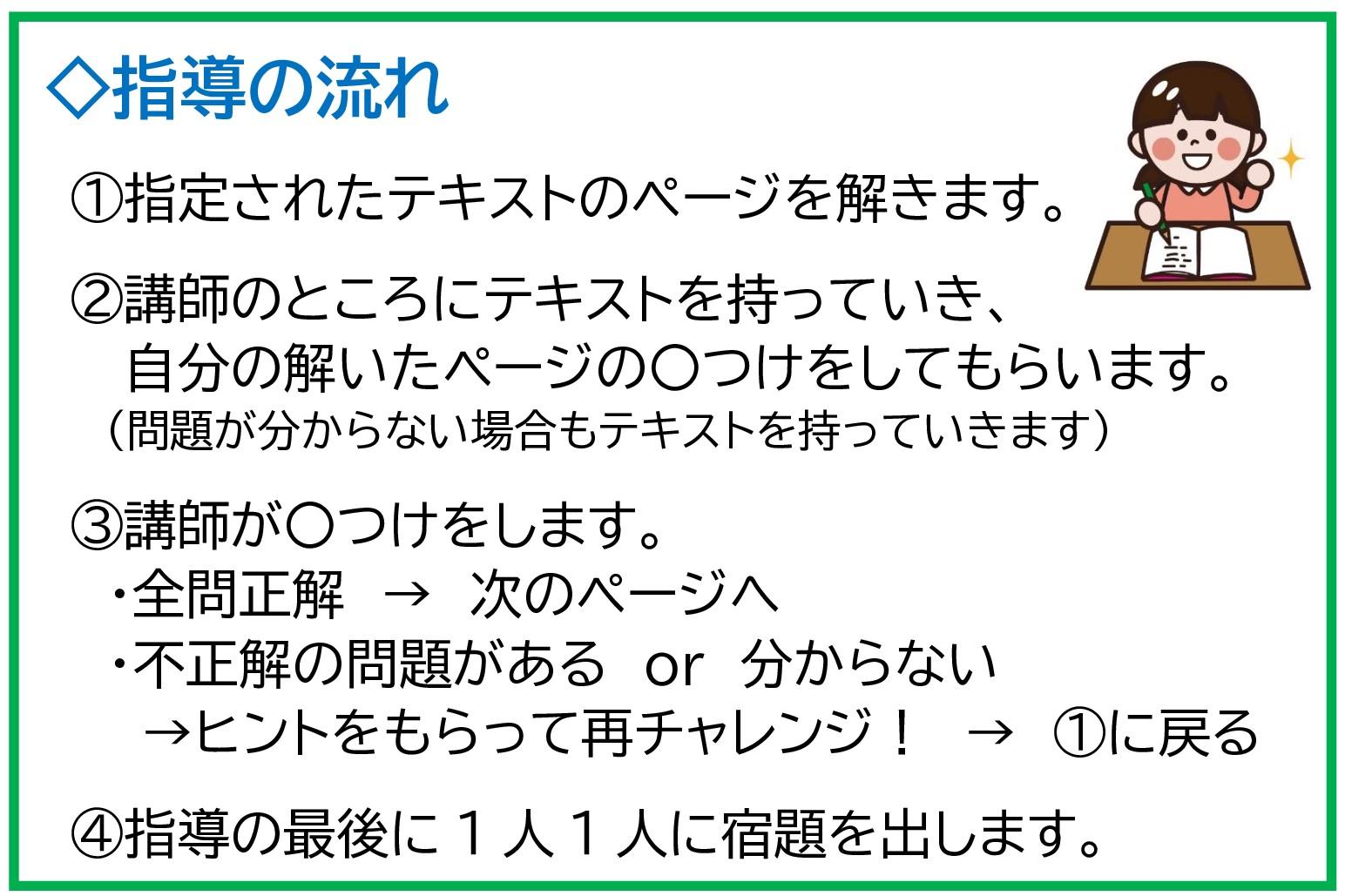 小学生 自立学習コース②
