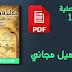 تحميل كتاب كليلة ودمنة pdf