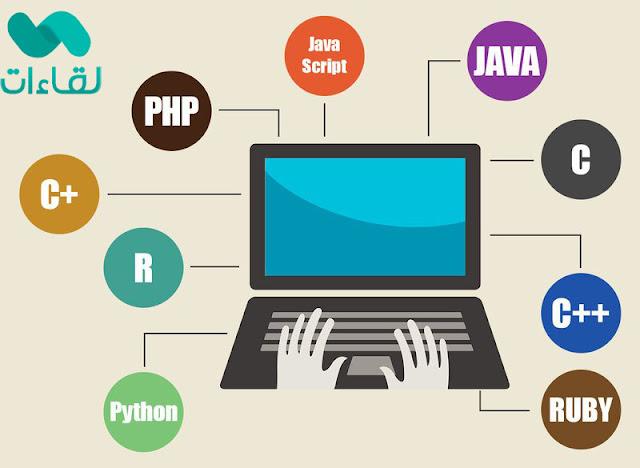 افضل لغات البرمجة التي يفضل تعلمها
