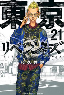 東京リベンジャーズ コミック 表紙 第21巻 稀咲鉄太   東リベ 東卍   Tokyo Revengers Volumes