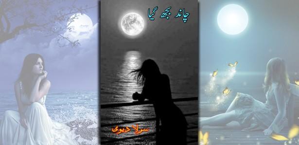 Chaand-bujh-gaya_Sarla-Devi