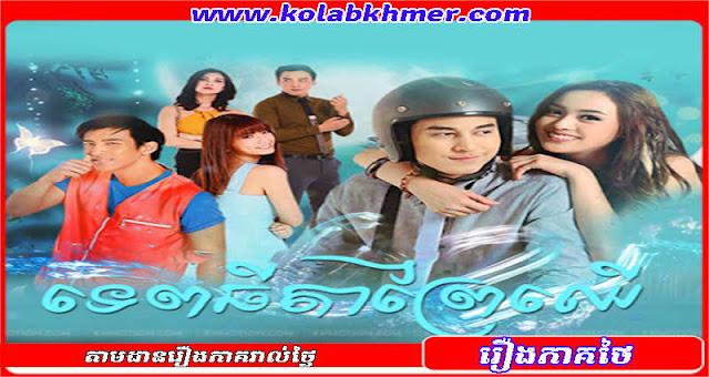 ទេពធីតាព្រៃឈើ - Tep Thida Prey Chher