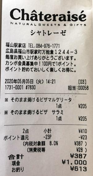 シャトレーゼ 福山駅家店 2020/5/5 のレシート