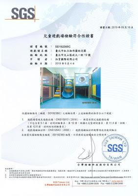 臺北市私立台北紐西蘭幼兒園
