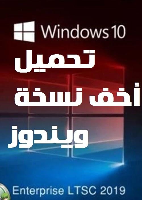 تحميل مايكروسوفت وورد ويندوز 10