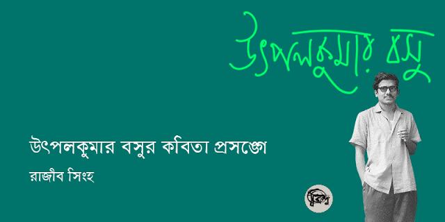 উৎপলকুমার বসুর কবিতা প্রসঙ্গে | রাজীব সিংহ