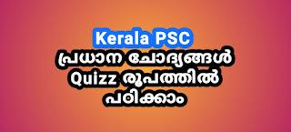 Kerala PSC പ്ലസ് ടു ലെവൽ പ്രാഥമിക പരീക്ഷാ ക്വിസ് 2, വിവേകാനന്ദൻ കേരളം സന്ദർശിച്ച വർഷം, സ്കൗട്ട്സ് & ഗൈഡ്സ് പ്രസ്ഥാനത്തിന്റെ സ്ഥാപകൻ,