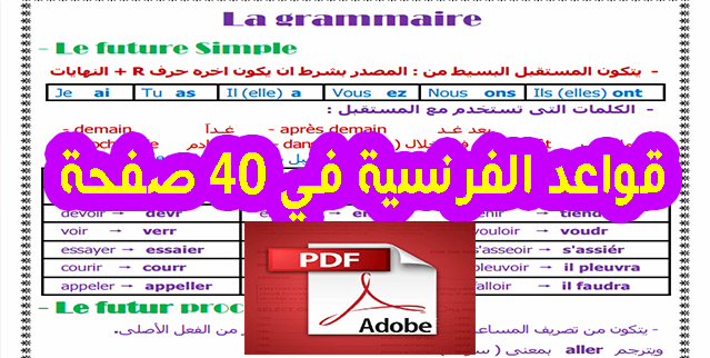 قواعد اللغة الفرنسية PDF مشروحة بطريق رائعة في 40 صفحة