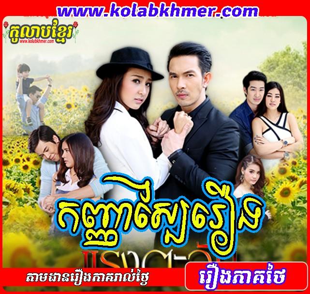 Kanha Sbay Rerng